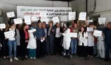 موظفو مستشفى مرجعيون الحكومي نفذوا اعتصاما مطالبين بدفع السلسلة