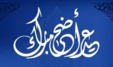 عدد من المشايخ الدروز شاركوا بصلاة الأضحى في مسجد في رويسات مجدلبعنا