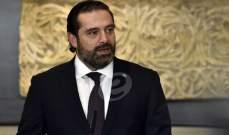 مصادر الشرق الأوسط: الحريري وافق أن يسلمه النواب السنة الستة 3 أو 6 أسماء ليختار أحدهم لتوزيره