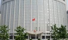 خارجية الصين: على الولايات المتحدة احترام وحدة الصين