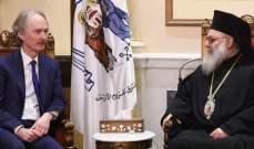 اليازجي استقبل بيدرسون في مقر البطريركية الارثوذكسية في دمشق
