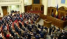 البرلمان الأوكراني يصوّت على إعلان حالة الطوارئ في البلاد لمدة 30 يوما