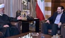 دريان تمنى أن تتوقف القوى عن السجالات:الحريري يتولى وحده مهمة تشكيل الحكومة