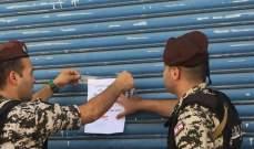 النشرة: اقفال محل بالشمع الأحمر عائد لأحد السوريين في عرسال
