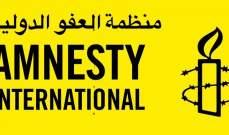 """العفو الدولية: لفتح تحقيق رسمي في نيجيريا حول الفظائع المتعلقة بتمرد """"بوكو حرام"""""""