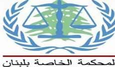 رفع جلسة المحكمة الخاصة بلبنان إلى الغد على أن تستكمل مرافعات الدفاع عن مرعي
