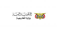 الخارجية اليمنية: الحوثيون سلموا ميناء الحديدة لعناصر تابعة لهم