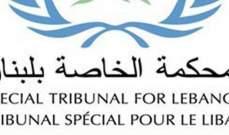 المحكمة الدولية تنظم ندوة عن تمثيل المتضررين في المحاكم الدولية بمشاركة 50 محاميا لبنانيا