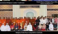 اجتماع 300 من الزعماء الدينيين في سيول للتعاون من اجل تحقيق السلام الديني