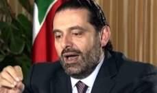 المستقبل: الحريري سيزور مصر يوم الثلاثاء للقاء الرئيس المصري