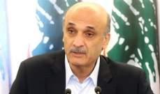 جعجع انتقد التهجم على مسؤولين بالسعودية: لتضع النيابة العامة التمييزية يدها على القضية