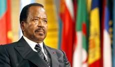 رئيس الكاميرون: على الانفصاليين إلقاء السلاح بعد خطف تلاميذ مدرسة