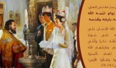 المركز الانطاكي الأرثوذكسي: هناك سياسة عالمية وممنهجة لضرب مفهوم العائلة