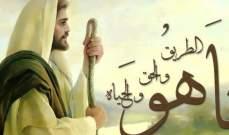 """""""أَنَا هُوَ الطَّرِيقُ وَالْحَقُّ وَالْحَيَاةُ"""" (يو6:14)"""