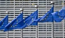 المفوضية الأوروبية: اتفاق بريكست الموجود هو الأفضل ولن يعاد التفاوض عليه