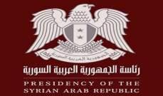الرئاسة السورية: الأسد لم يجر أي مقابلة أو حديث صحفي لأي وسيلة إعلامية