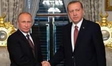 بوتين يزور إسطنبول الإثنين للقاء اردوغان وبحث العلاقات الثنائية وآخر التطورات