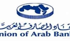 إتحاد المصارف العربية منح عدنان وعادل القصار جائزة الوسام الذهبي للإنجاز