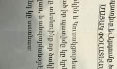 """الرئيس السابق لحزب """"الهنشاك"""" يتلقى تهديدات لدعمه يعقوبيان في حملتها الانتخابية"""