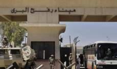 سلطات مصر تقرر فتح معبر رفح البري لمدة 4 ايام