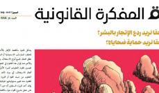 صدور العدد 56 من مجلة المفكرة القانونية