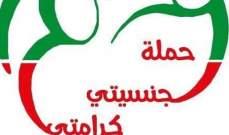 جنسيتي كرامتي طالبت بإلغاء إجازة العمل لمن هم لبنانيون بحكم الدستور