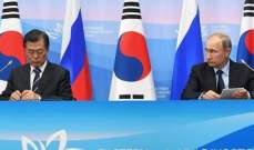 رئيس كوريا الجنوبية:لدينا أهداف مشتركة مع بوتين تخص نزع النووي بكوريا الشمالية