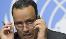 ولد الشيخ أحمد: لضرورة إيجاد حل لقضية ميناء الحديدة