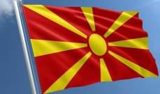 """برلمان مقدونيا وافق على تغيير اسم البلاد إلى """"جمهورية شمال مقدونيا"""""""