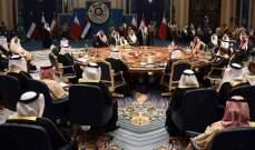البيان الختامي للقمة الخليجية: التأكيد على تماسك المجلس ووحدة الصف