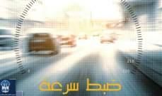 قوى الأمن: تنظيم 7791 مخالفة سرعة زائدة خلال أسبوع
