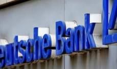 تغريم دويتشه بنك 205 مليون دولار لتلاعبه بصرف العملات