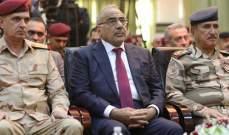 عبد المهدي: العراق ينظر بتقدير لدور روسيا في تعزيز الأمن والاستقرار في المنطقة