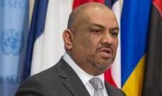 """وزير خارجية اليمن: إرادة الشعب اللبناني مختطفة من قبل """"حزب الله"""""""