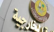"""خارجية قطر: أميركا و""""طالبان"""" يناقشان مؤتمر الحوار الأفغاني في الدوحة"""