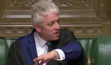 رئيس البرلمان البريطاني: لا يمكن للحكومة اجراء تصويت في البرلمان على اتفاق بريكست ذاته