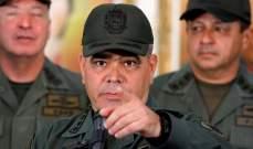 وزير الدفاع الفنزويلي: مستشار الأمن القومي الأميركي يبعث رسائل لي