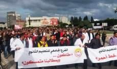 آلاف الأساتذة يتظاهرون في تونس لمطالبة الحكومة بتصحيح أجورهم