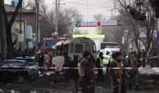 ارتفاع حصيلة المصابين بتفجير كابول إلى 90 شخصا من بينهم 23 طفلا