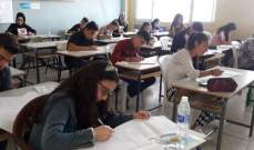 النشرة: تجري الامتحانات بصورة هادئة ومنتظمة في قضاء حاصبيا