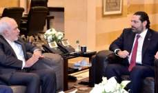 الحريري التقى ظريف: الحكومة تنطلق ببرنامجها للنهوض من مصلحة الشعب ومصالح لبنان العليا