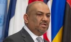وزير خارجية اليمن: المشاركة بوارسو لم تكن لمناقشة فلسطين بل مواجهة إيران