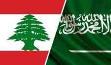 مصادر وزارية للسياسة: هناك رغبة لبنانية سعودية مشتركة بدفع العلاقات وتفعيلها