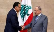 رئيس مجلس وزراء مصر: ندعم لبنان بهذه المرحلة ونثمن جهود الرئيس عون ومواقفه التاريخية
