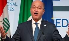 صالح: العراق حريص على تعزيز الوشائج مع إيران