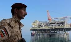 نفط البصرة: هناك بدائل لتصدير النفط إذا نشبت حرب بين إيران وأميركا