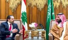 الاخبار: اليد الطولة بتنسيق علاقة الحريري مع السعودية كانت لصهر ترامب