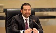 بدء لقاء كتلة المستقبل والمكتب السياسي لتيار المستقبل برئاسة الحريري