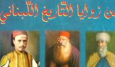 """كتاب جديد """"من زوايا التاريخ اللبناني"""" لفريد أبو فاضل انصات للحرية"""