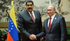الكرملين: بوتين يؤكد لمادورو دعم روسيا للسلطات الشرعية في فنزويلا